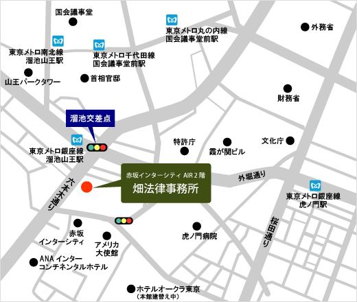畑法律事務所|赤坂インターシティAIR2階
